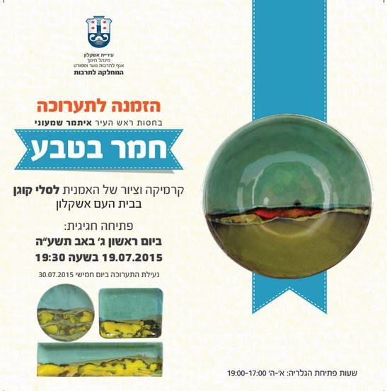 Clayismyart Exhibition, Beit HaAm Ashkelon